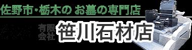 栃木県佐野市のお墓専門店、創業80余年の有限会社笹川石材店